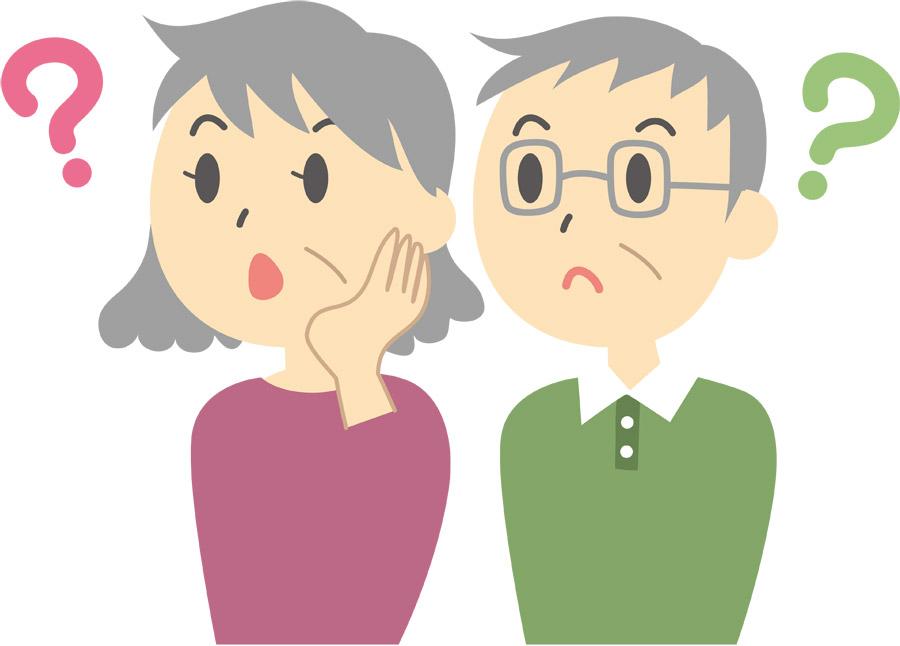 疑問を感じる老夫婦