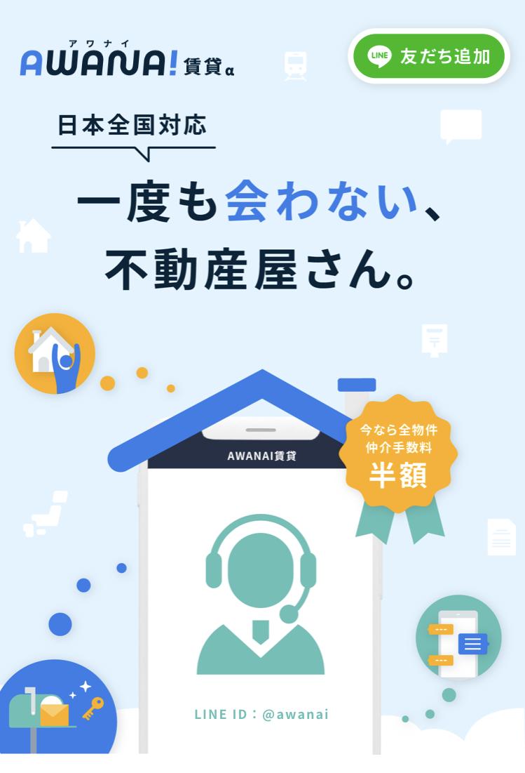 awanai賃貸 スマホ トップページ 画面