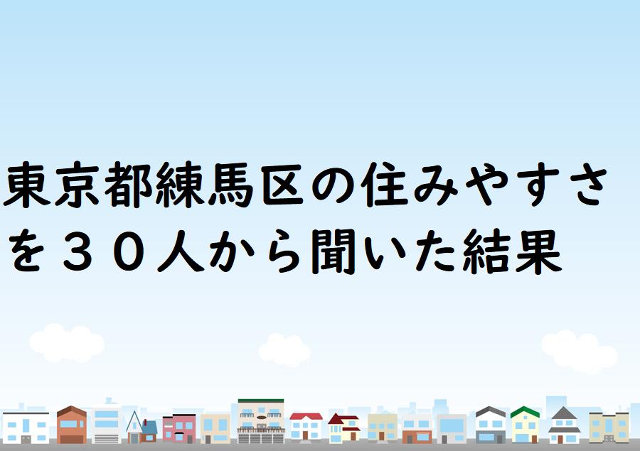 東京都練馬区の住みやすさを30人から聞いた結果