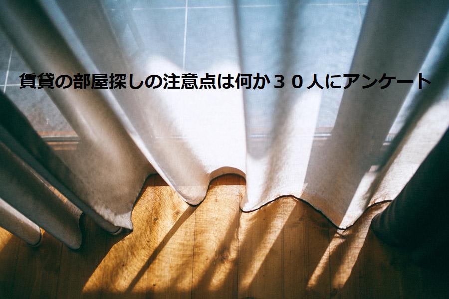 部屋 賃貸 探し 注意点 カーテン