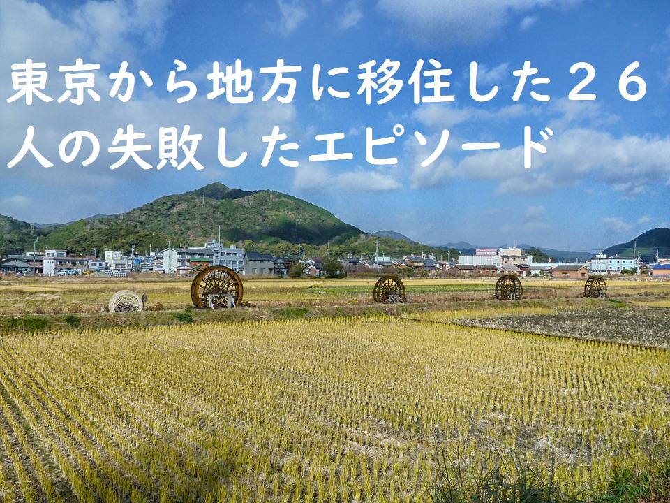 東京から地方に移住した26人の失敗したエピソード.png