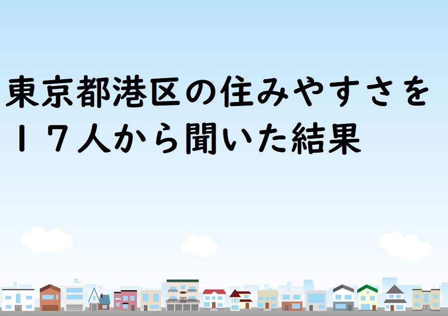 東京都港区の住みやすさを17人から聞いた結果