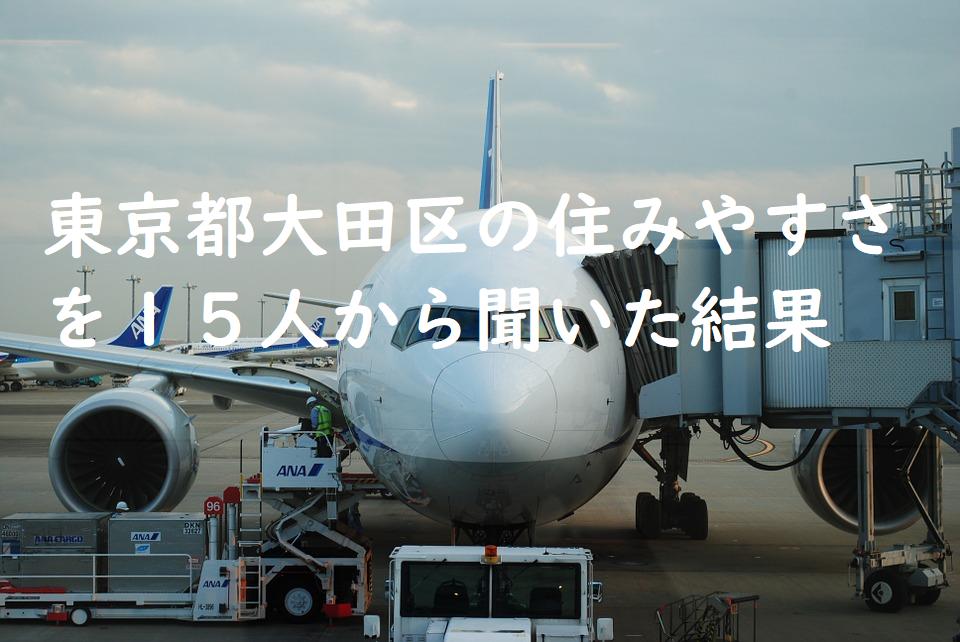 東京都大田区の住みやすさを15人から聞いた結果