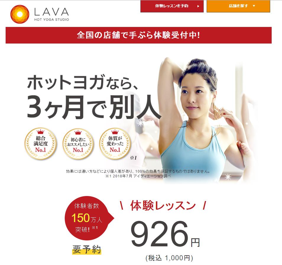 ホットヨガ LAVA 公式ホームページ