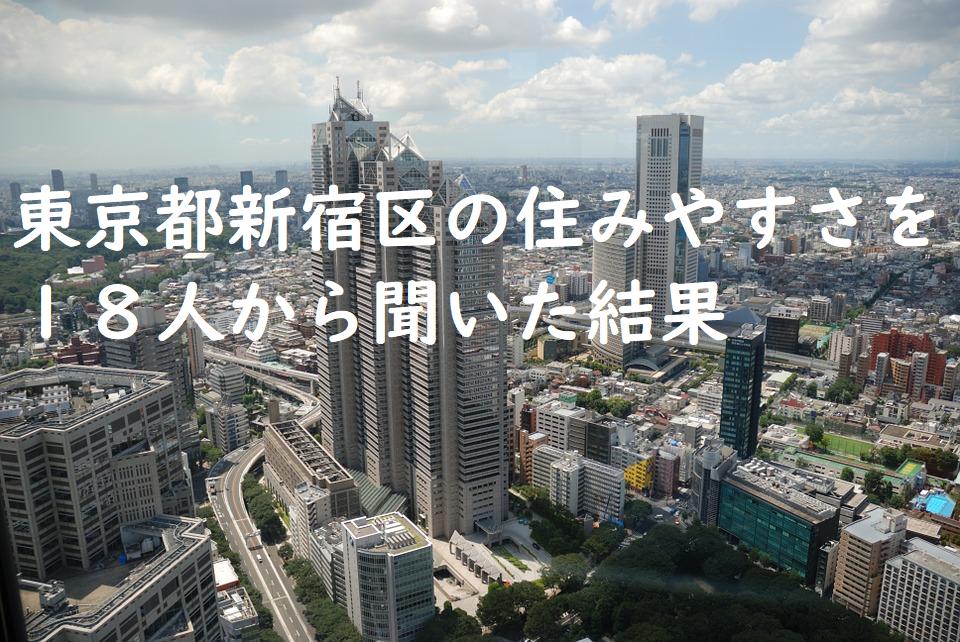 東京都新宿区の住みやすさを18人から聞いた結果