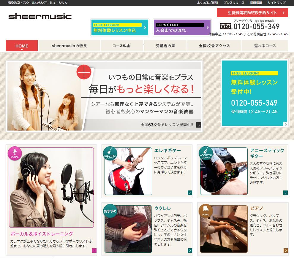 シアーミュージック 公式ホームページ