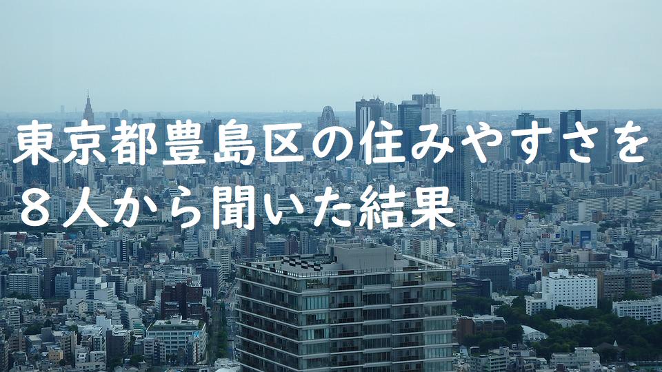 東京都豊島区の住みやすさを8人から聞いた結果