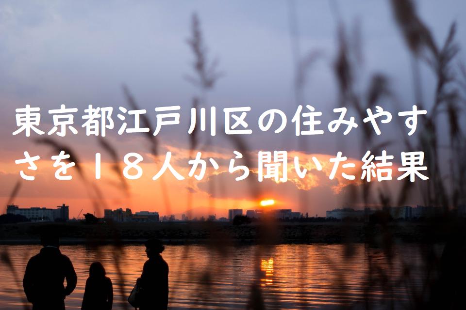 東京都江戸川区の住みやすさを18人から聞いた結果