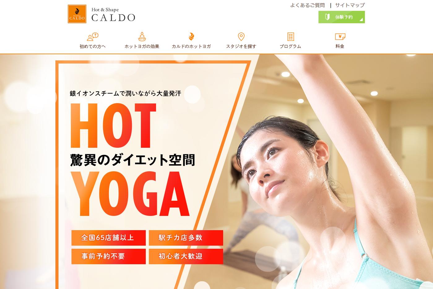 ホットヨガカルド 公式ホームページ