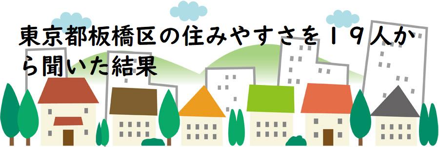 東京都板橋区の住みやすさを19人から聞いた結果