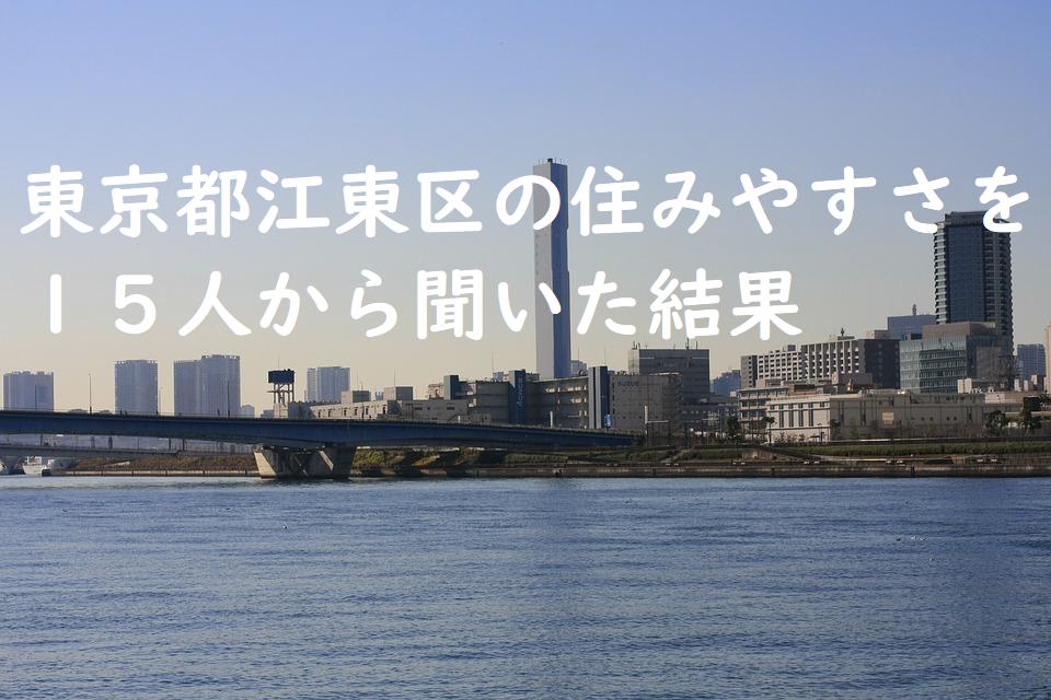 東京都江東区の住みやすさを15人から聞いた結果