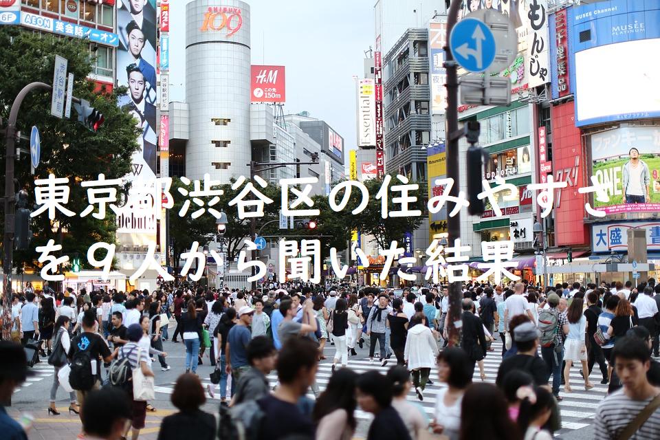 東京都渋谷区の住みやすさを9人から聞いた結果