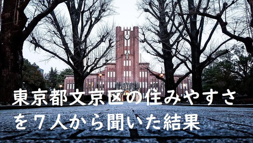 東京都文京区の住みやすさを7人から聞いた結果