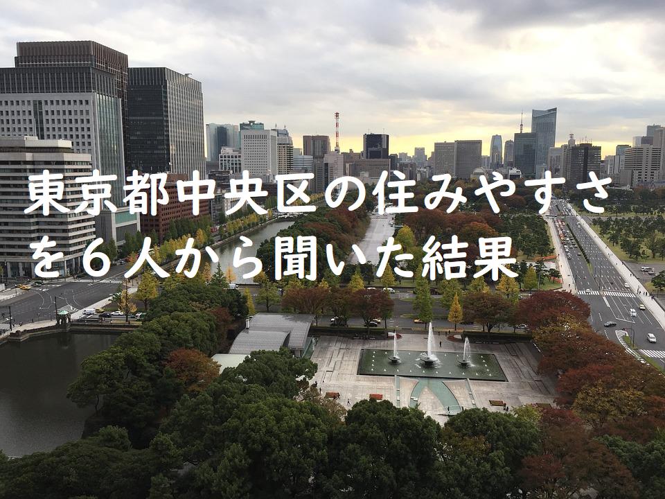 東京都中央区の住みやすさを6人から聞いた結果
