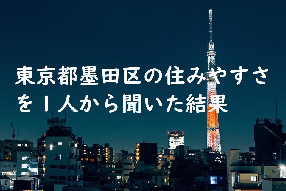東京都墨田区の住みやすさを1人から聞いた結果