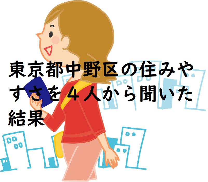 東京都中野区の住みやすさを4人から聞いた結果