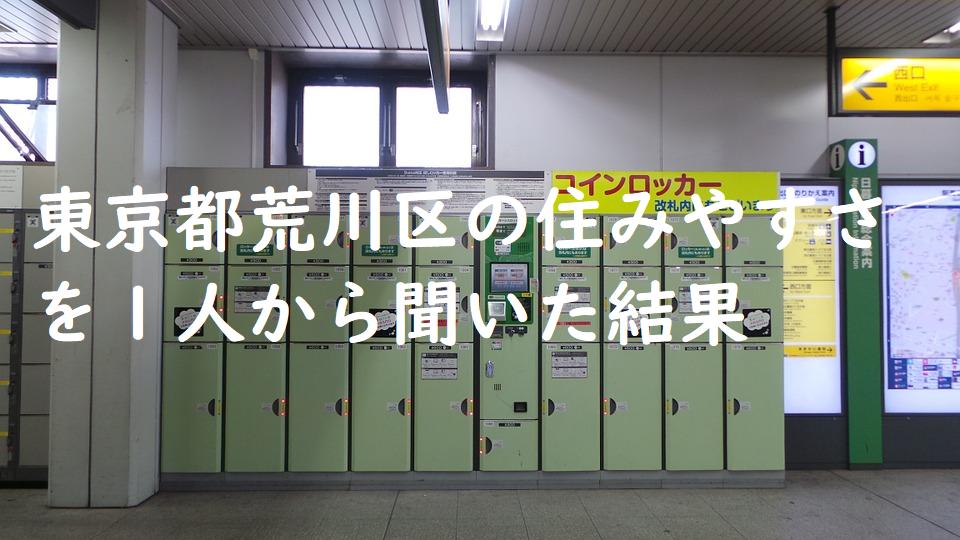 東京都荒川区の住みやすさを1人から聞いた結果