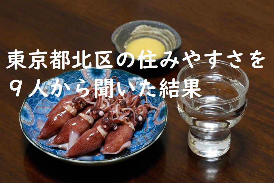 東京都北区の住みやすさを9人から聞いた結果