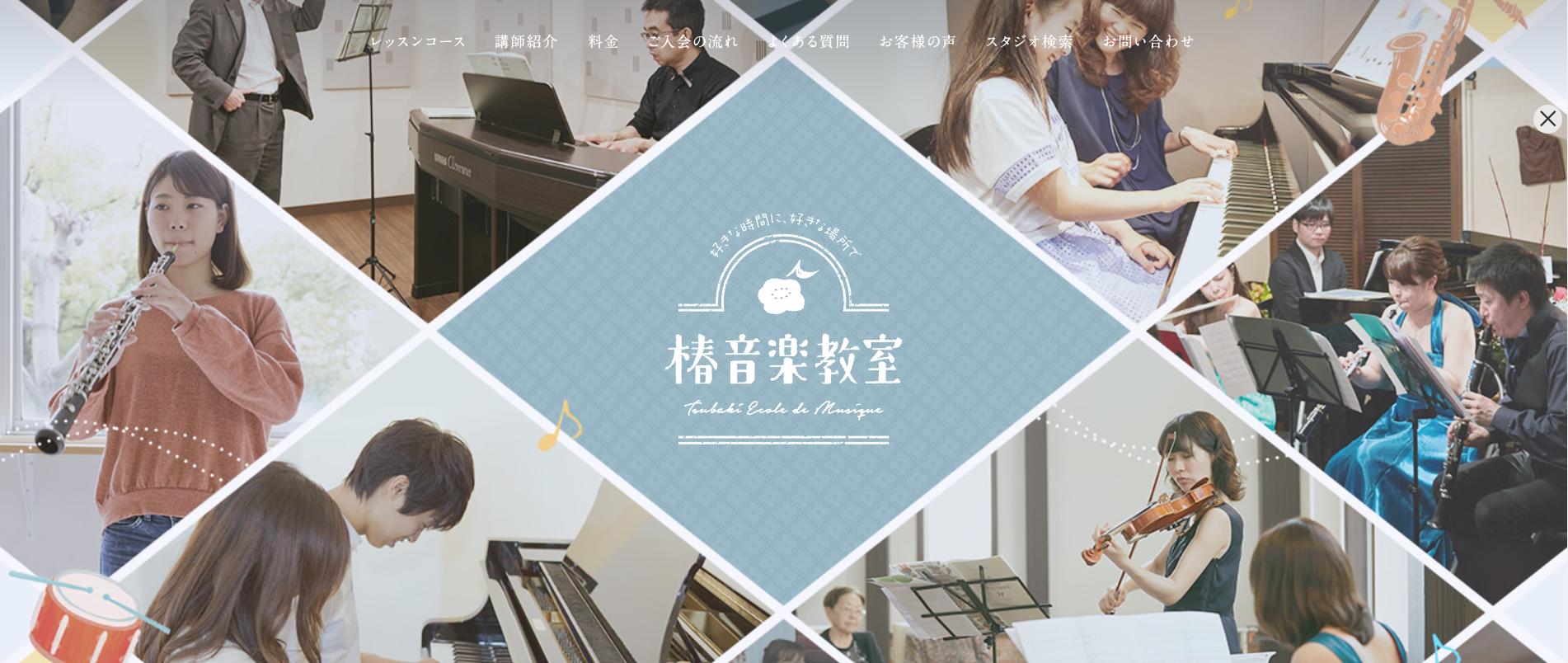 椿音楽教室 公式ホームページ