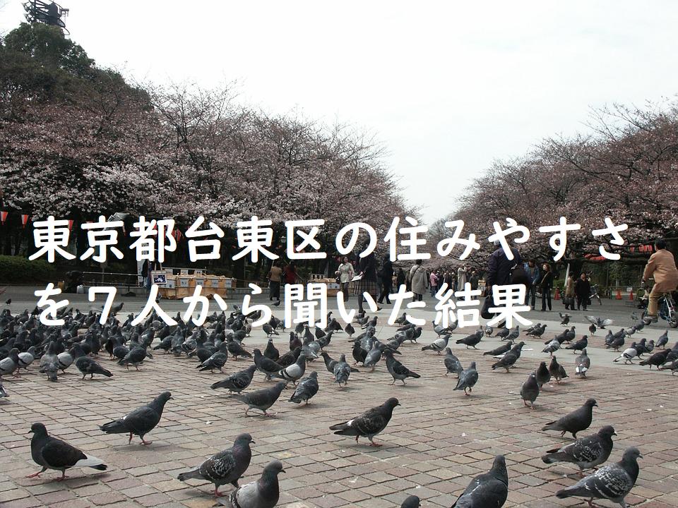 東京都台東区の住みやすさを7人から聞いた結果