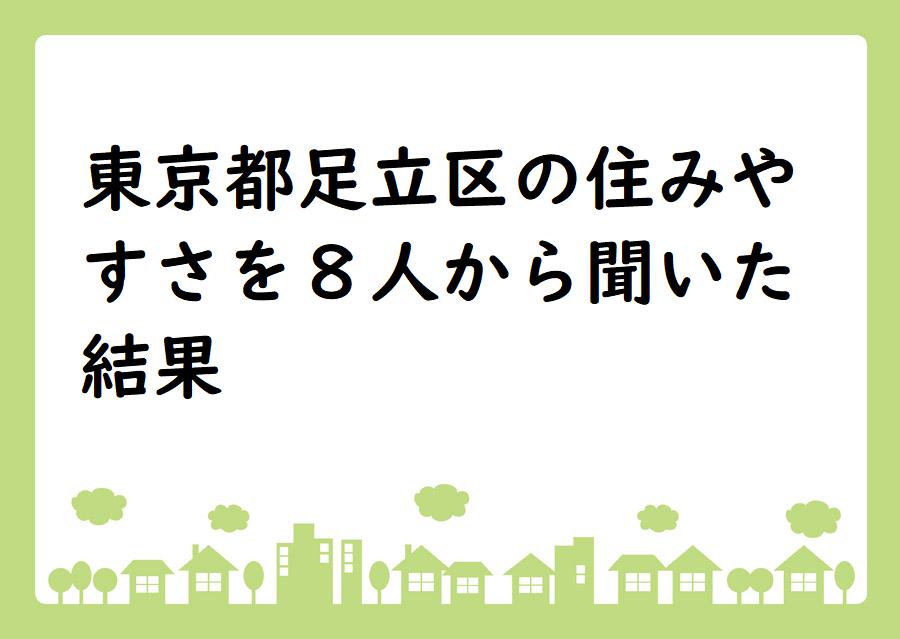 東京都足立区の住みやすさを8人から聞いた結果
