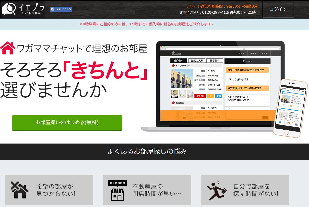 イエプラ 公式ホームページ