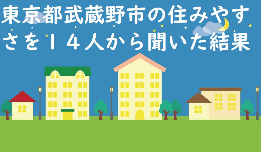 東京都武蔵野市の住みやすさを14人から聞いた結果
