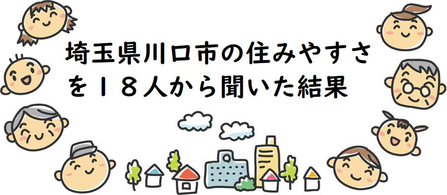 埼玉県川口市の住みやすさを18人から聞いた結果