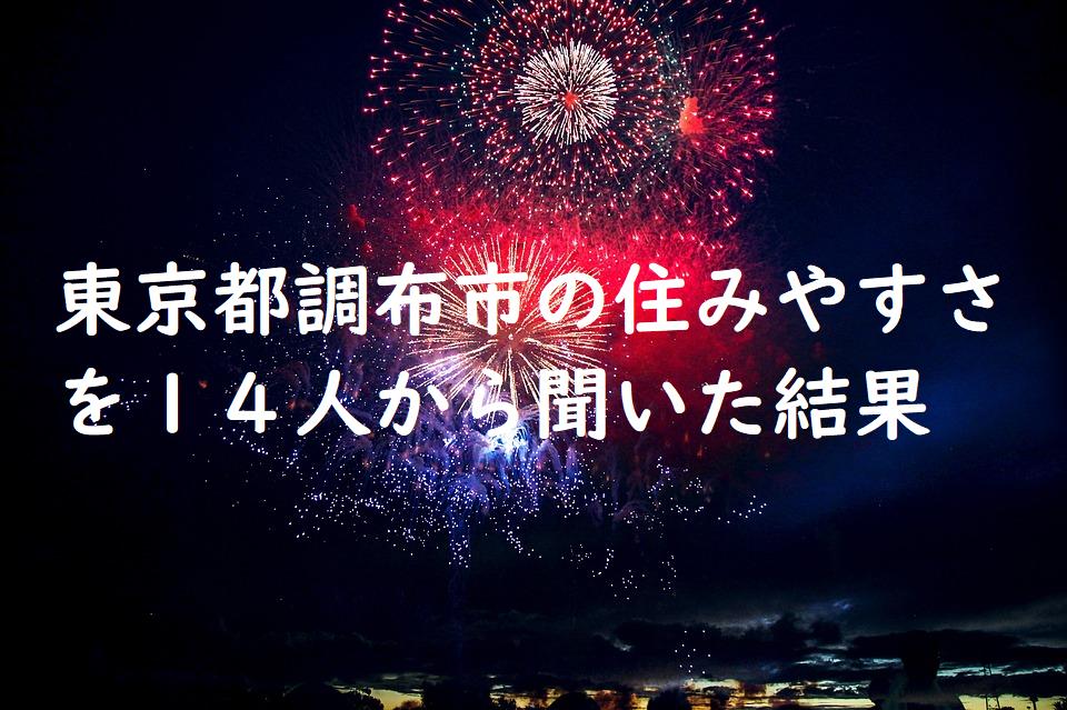 東京都調布市の住みやすさを14人から聞いた結果