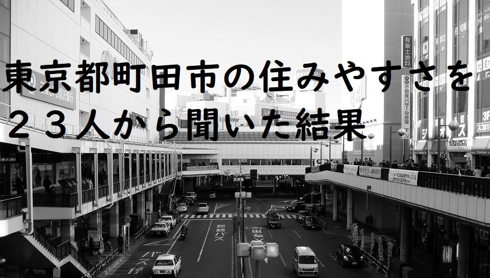 東京都町田市の住みやすさを23人から聞いた結果