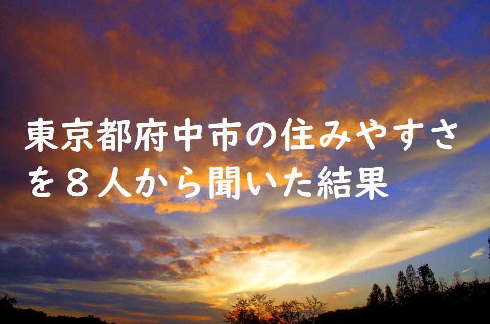 東京都府中市の住みやすさを8人から聞いた結果