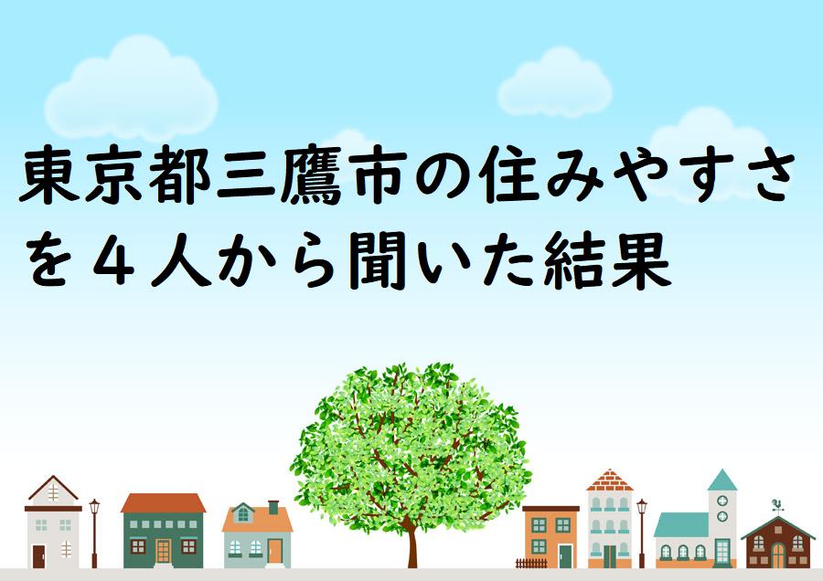 東京都三鷹市の住みやすさを4人から聞いた結果