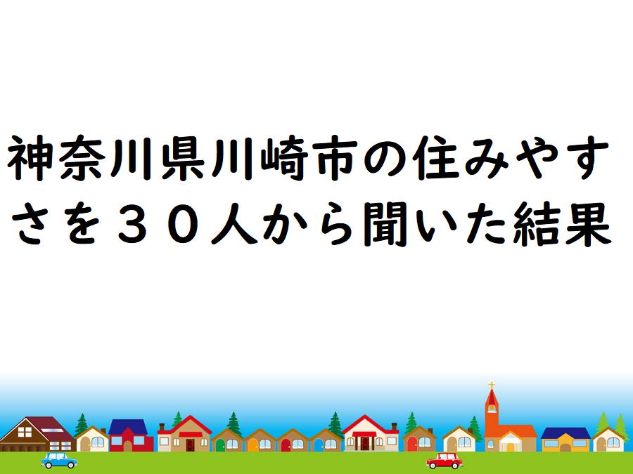 神奈川県川崎市の住みやすさを30人から聞いた結果