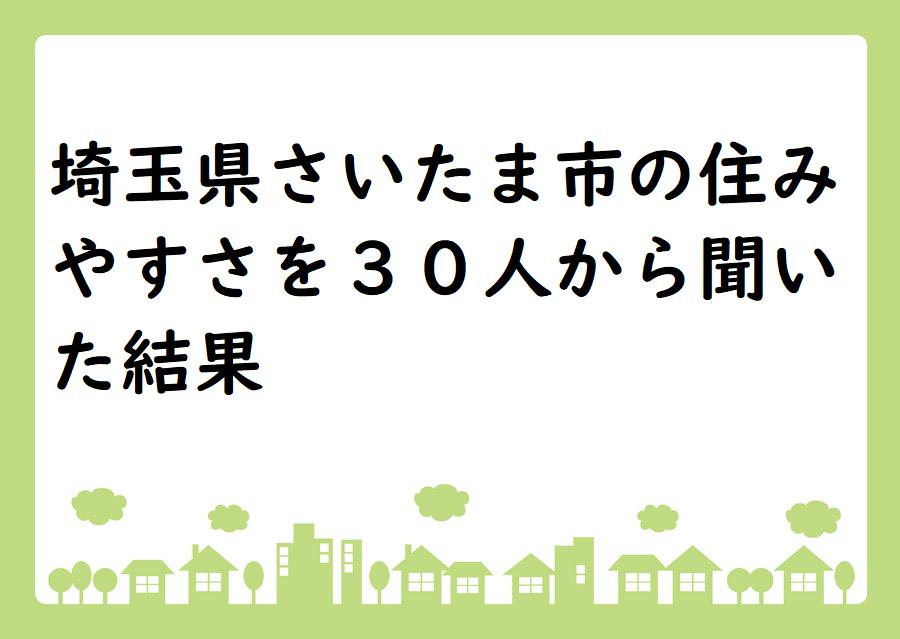 埼玉県さいたま市の住みやすさを30人から聞いた結果
