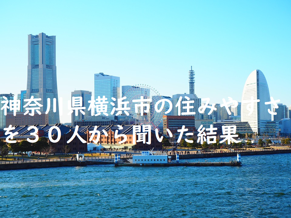 神奈川県横浜市の住みやすさを30人から聞いた結果