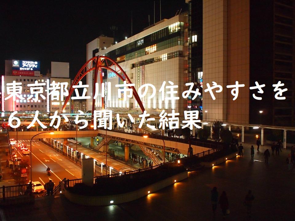 東京都立川市の住みやすさを6人から聞いた結果