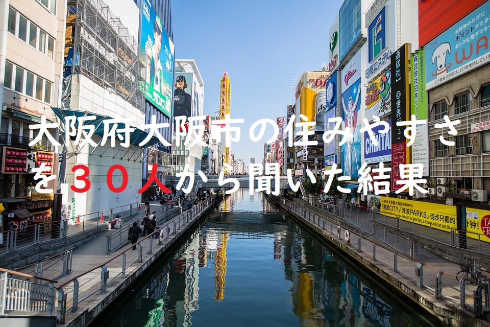 大阪府大阪市の住みやすさを30人から聞いた結果