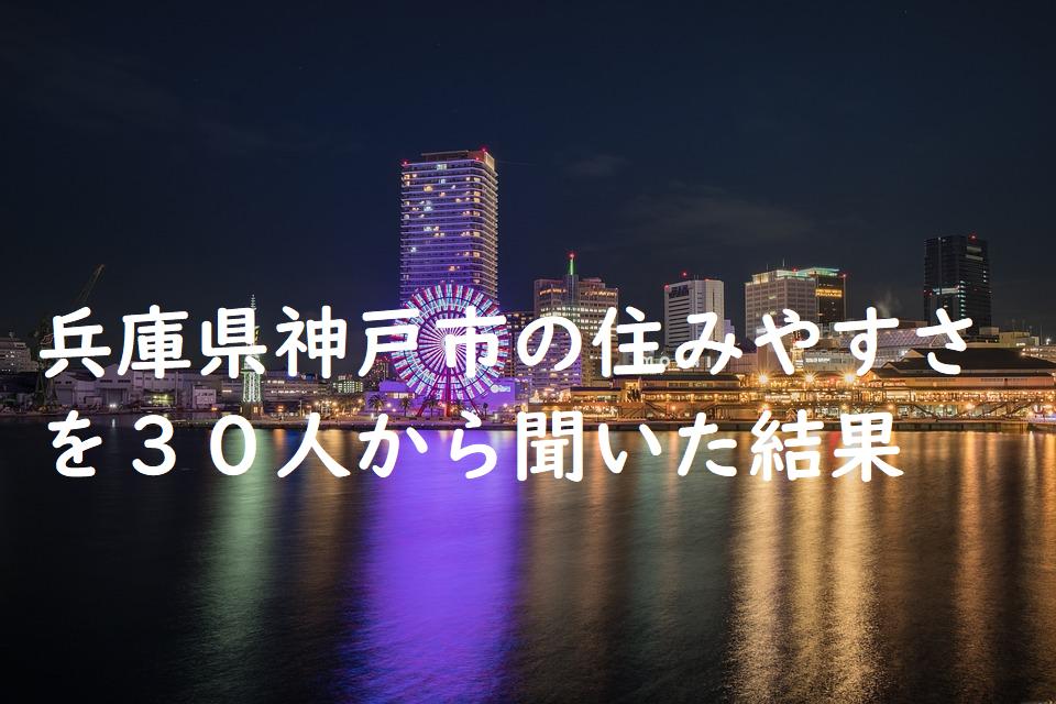 兵庫県神戸市の住みやすさを30人から聞いた結果