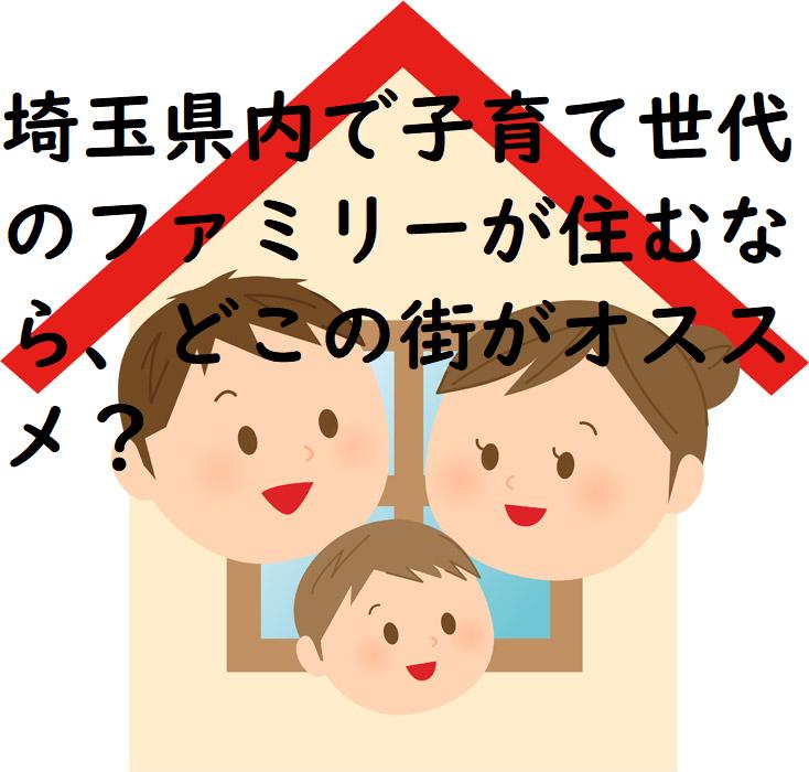 埼玉県内で子育て世代のファミリーが住むなら、どこの街がオススメ?