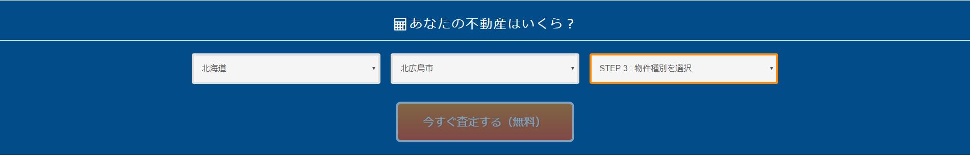 マイスミEX 北海道北広島市 査定不可