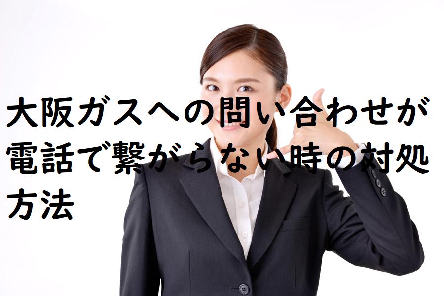 大阪ガスへの問い合わせが電話で繋がらない時の対処方法