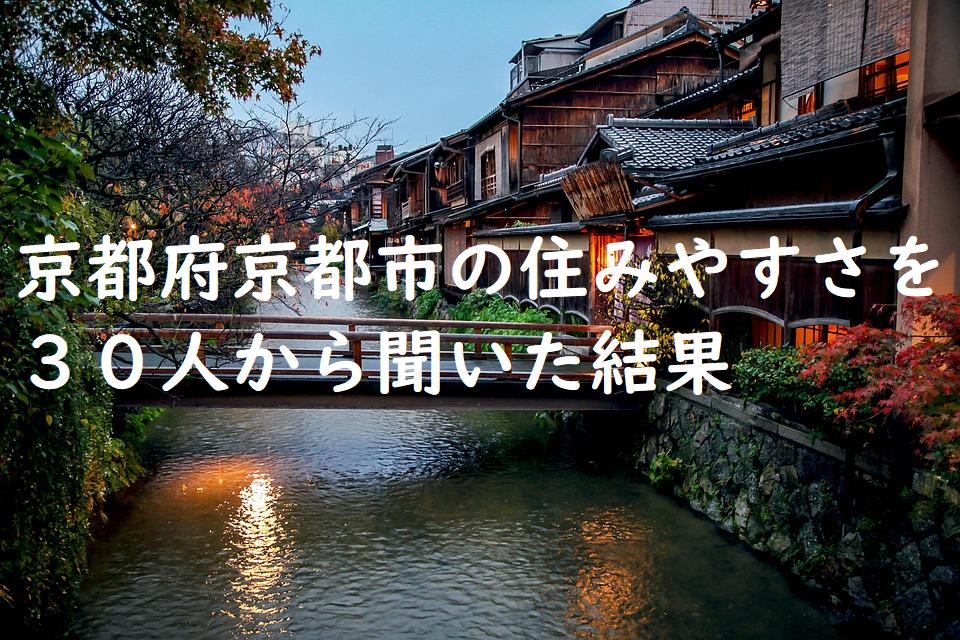 京都府京都市の住みやすさを30人から聞いた結果