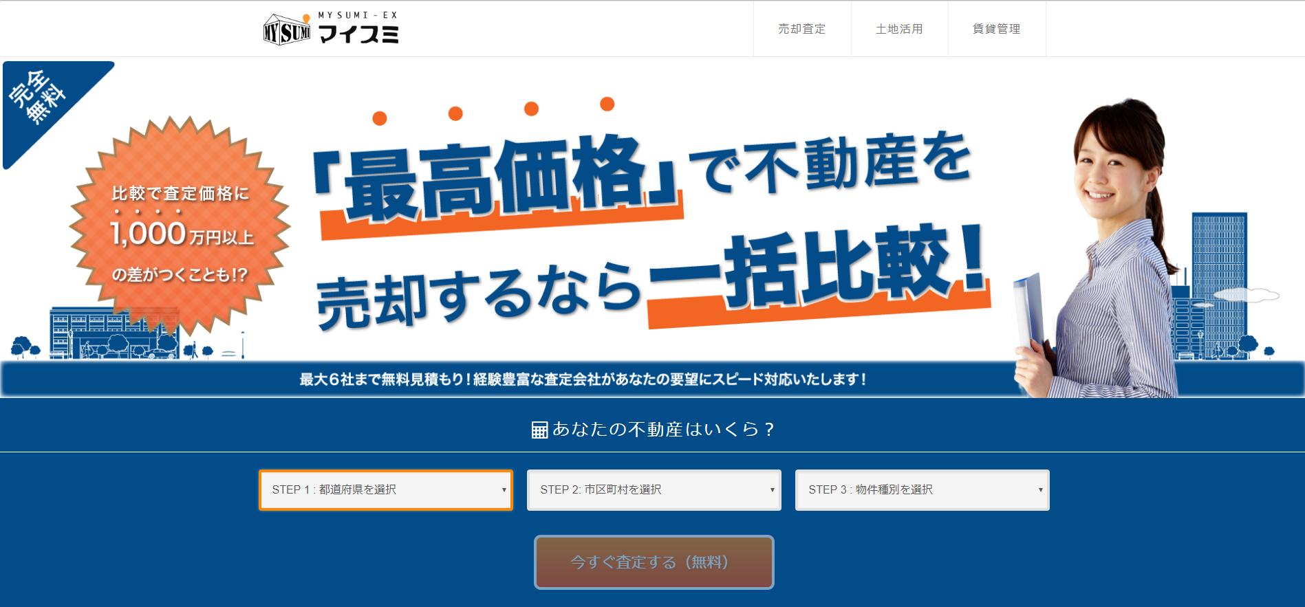 マイスミEX 公式ホームページ
