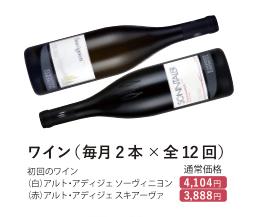 ワイン 毎月 2本