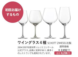 ワイングラス 4種類