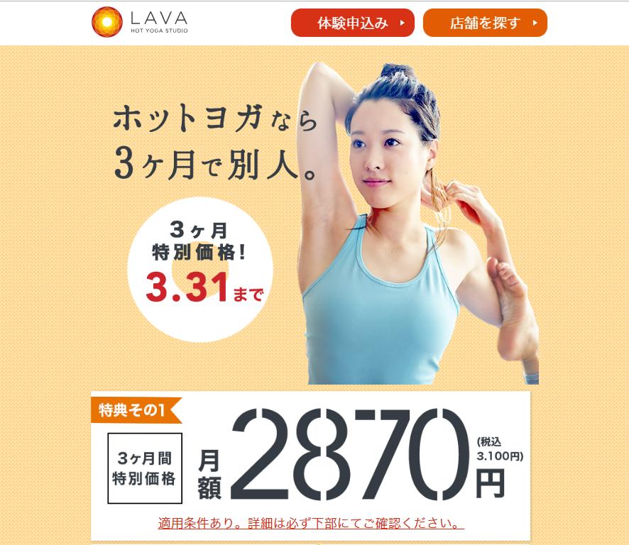 ホットヨガスタジオLAVA 公式ホームページ