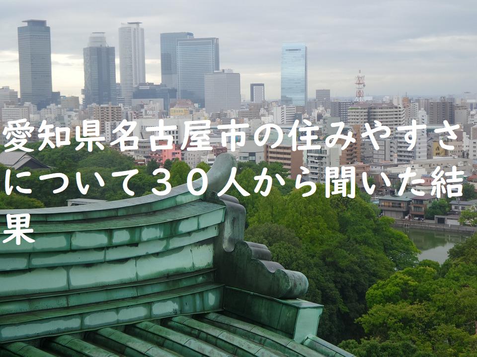 愛知県名古屋市の住みやすさについて30人から聞いた結果
