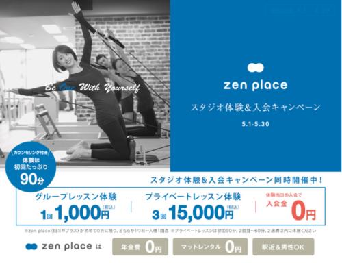 zen placeの体験料金