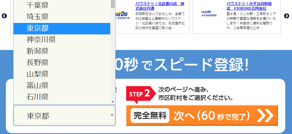 タウンライフ不動産売買 都道府県 登録 東京