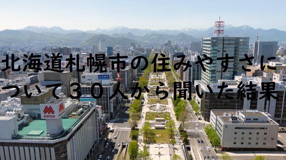 北海道札幌市の住みやすさについて30人から聞いた結果